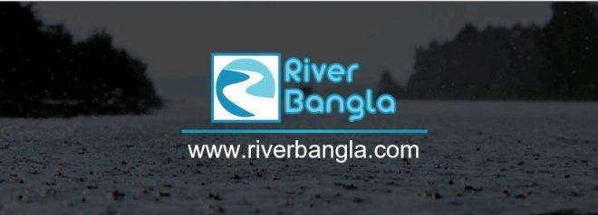 রিভার বাংলা ডট কম একটি নদী বিষয়ক পত্রিকা