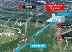 ইরাবতী নদীর উপর বাঁধ দিচ্ছে ভারত