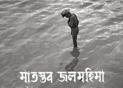 দেশ পত্রিকার 'মাতস্তব জলমহিমা', বিপন্ন গঙ্গার দলিলচিত্র