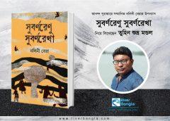 নলিনী বেরা'র 'সুবর্ণরেণু সুবর্ণরেখা' উপন্যাস