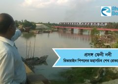 প্রসঙ্গ ফেনী নদী : রিভারাইন পিপলের মহাসচিব শেখ রোকনের ৬ দফা