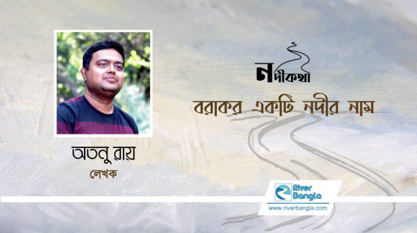 বরাকর