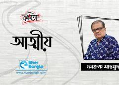 """নদী বিষয়ক কবিতা """"আত্মীয়""""- ফারুক মাহমুদ"""