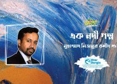 এক নদী গল্প- মুহাম্মাদ মিজানুর রশীদ শুভ্র