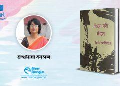 'কাঁদো নদী কাঁদো': সময়ের আয়না- রুখসানা কাজল